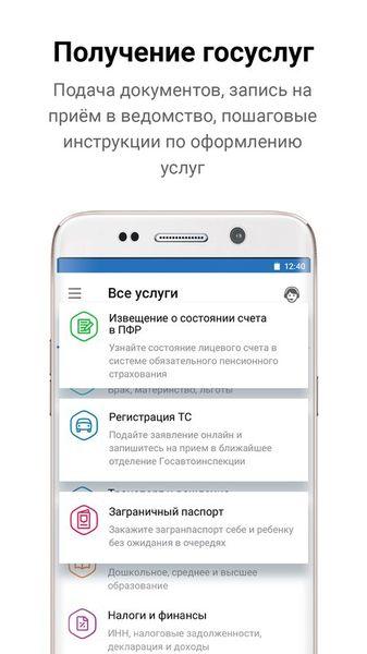 Скачать Госуслуги на Андроид screen 4
