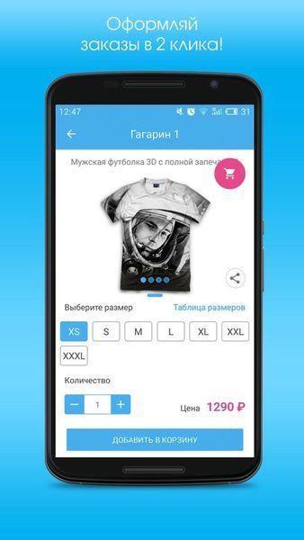 Скачать Vsemayki.ru на Андроид screen 4