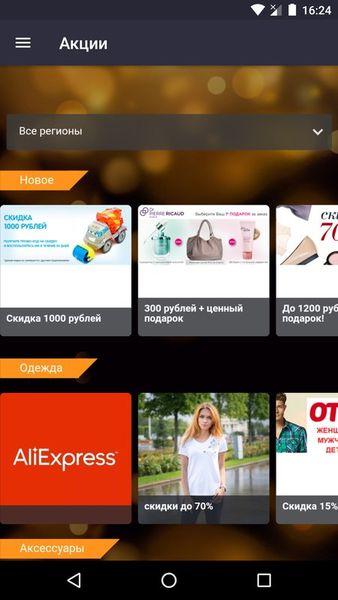 Скачать THT-CLUB на Андроид screen 4