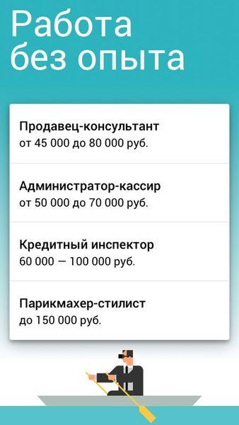 Скачать Superjob на Андроид screen 4