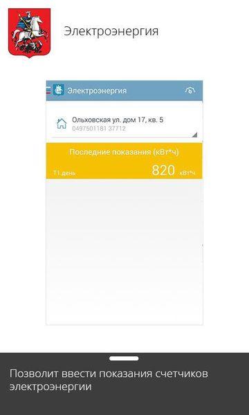 Скачать Госуслуги Москва на Андроид screen 4