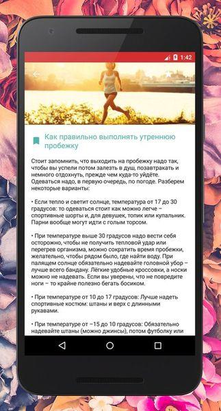 Скачать Уроки красоты на Андроид screen 4
