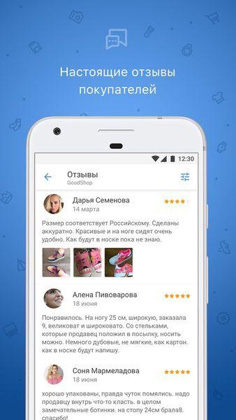 Скачать Pandao на Андроид — Русская версия screen 3