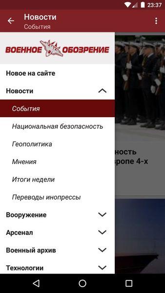 Скачать Военное обозрение на Андроид screen 5