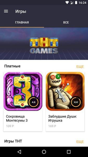 Скачать THT-CLUB на Андроид screen 5