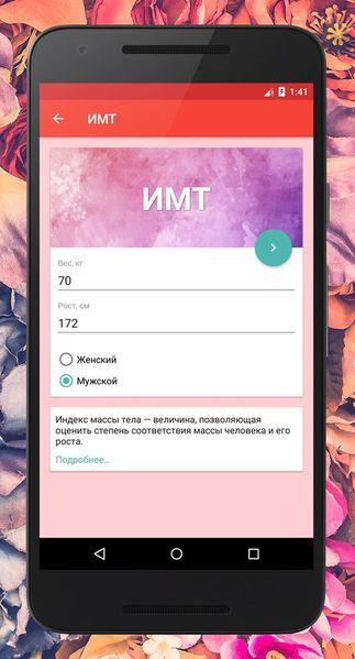 Скачать Уроки красоты на Андроид screen 5