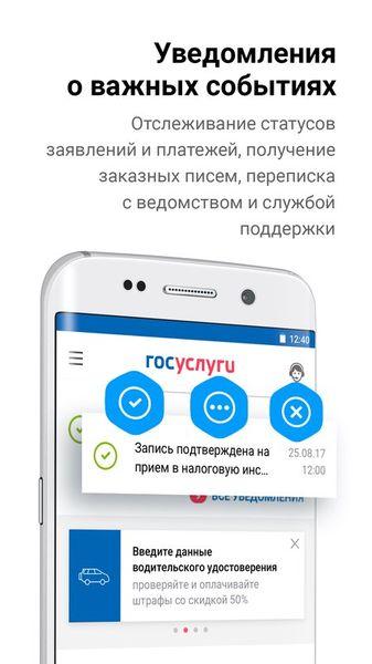 Скачать Госуслуги на Андроид screen 5