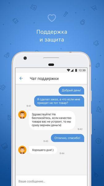 Скачать Pandao на Андроид — Русская версия screen 4