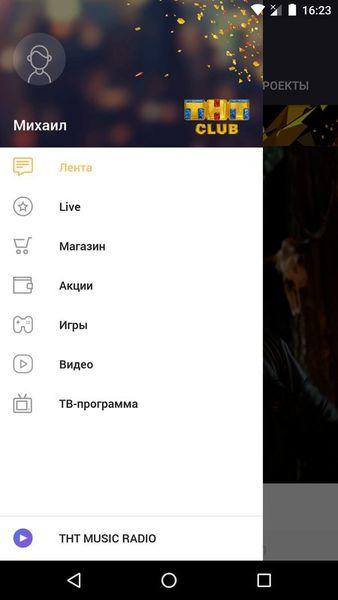 Скачать THT-CLUB на Андроид screen 7
