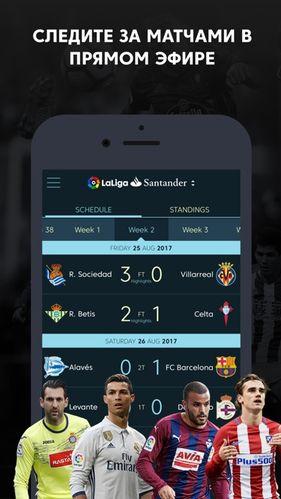 Скачать La Liga — чемпионат Испании по футболу на Андроид screen 1