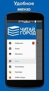 Скачать Читай-город на Андроид screen 1
