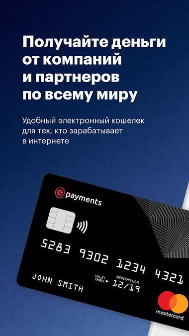 Скачать ePayments – электронный кошелек на Андроид screen 1