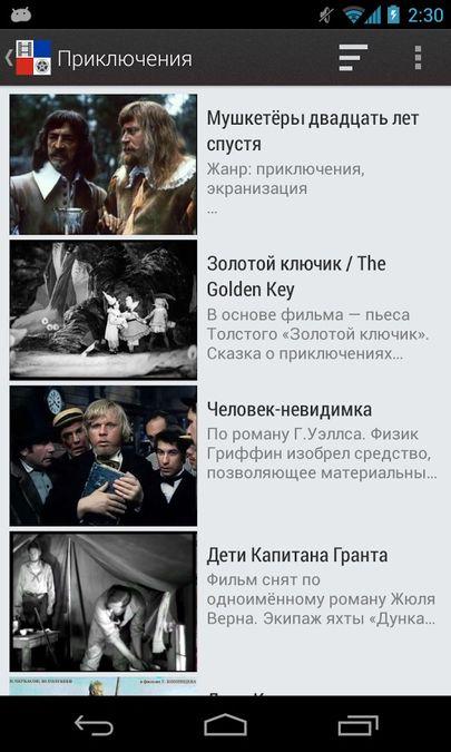 Скачать Наше Кино — фильмы на Андроид screen 1