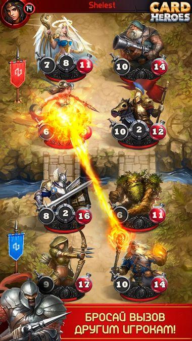 Скачать Card Heroes: Arena of Legends на Андроид — Русская версия screen 1