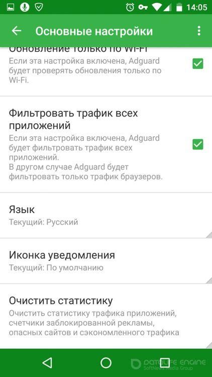 Скачать Adguard на Андроид — Стабильная версия screen 3