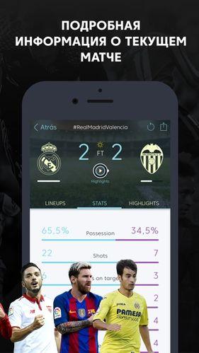 Скачать La Liga — чемпионат Испании по футболу на Андроид screen 2