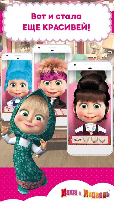 Скачать Маша и Медведь Парикмахерская и Салон Красоты на Андроид screen 2