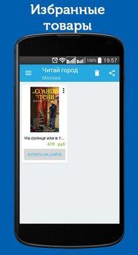 Скачать Читай-город на Андроид screen 2