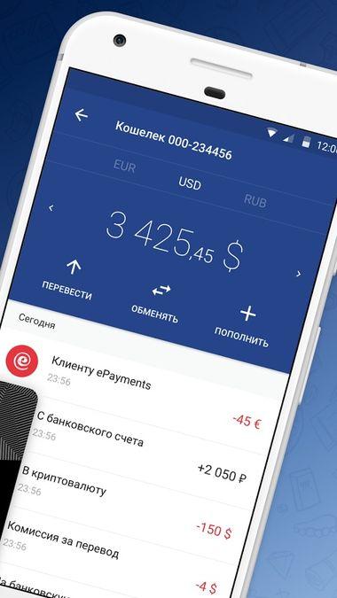 Скачать ePayments – электронный кошелек на Андроид screen 2