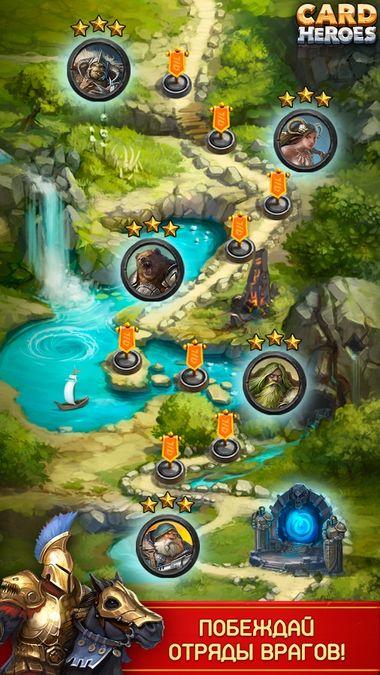Скачать Card Heroes: Arena of Legends на Андроид — Русская версия screen 2