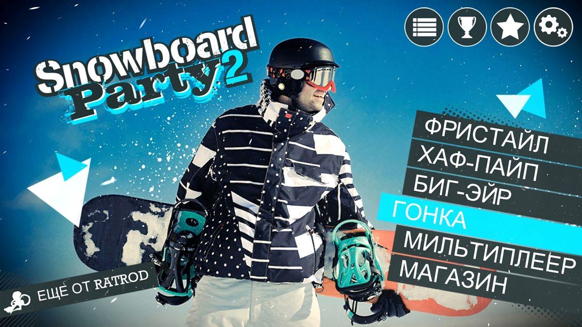 Скачать Snowboard Party 2 на Андроид — Мод все открыто screen 2