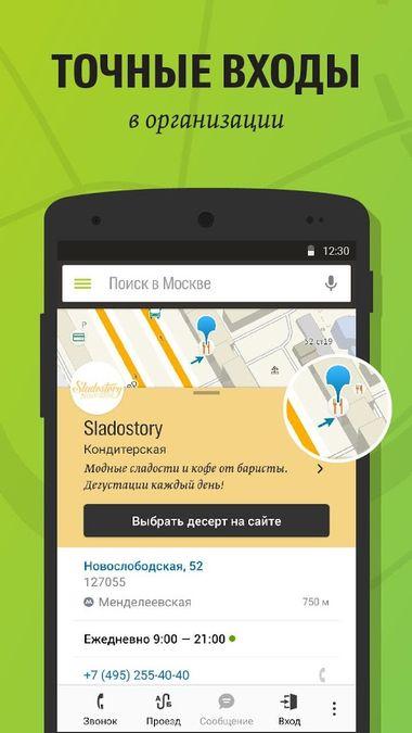 Скачать 2ГИС на Андроид — Полная версия screen 1
