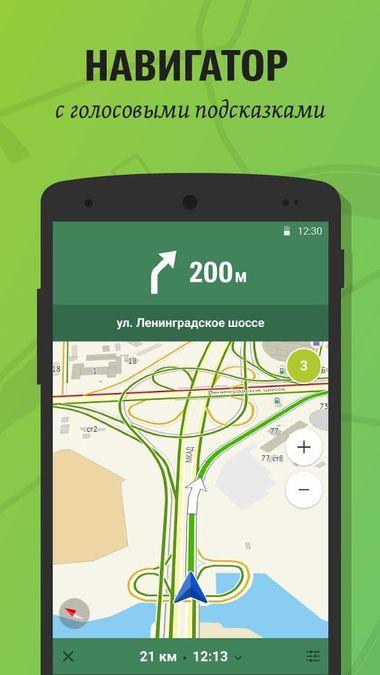 Скачать 2ГИС на Андроид — Полная версия screen 2