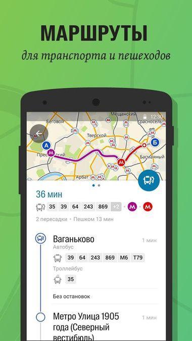 Скачать 2ГИС на Андроид — Полная версия screen 3