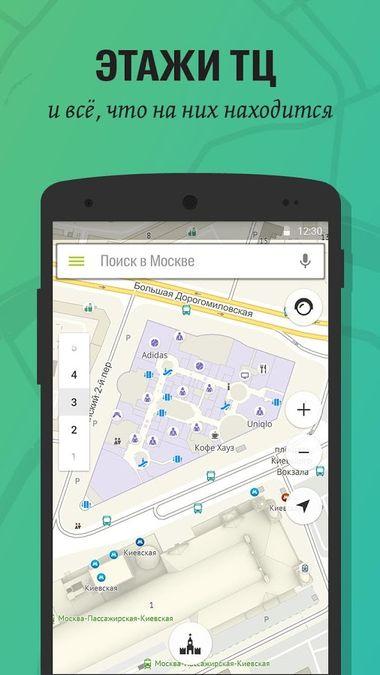 Скачать 2ГИС на Андроид — Полная версия screen 5