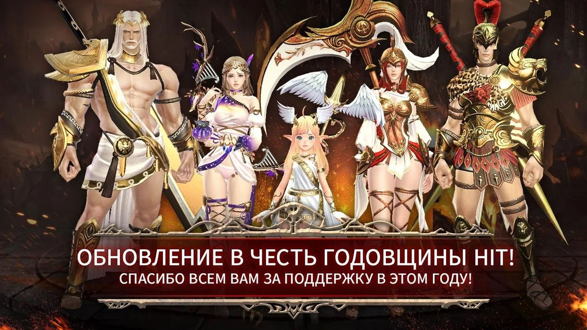 Скачать HIT (Heroes of Incredible Tales) на Андроид screen 3