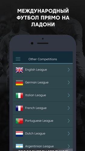 Скачать La Liga — чемпионат Испании по футболу на Андроид screen 3
