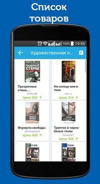 Скачать Читай-город на Андроид screen 3