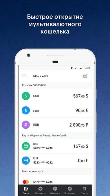Скачать ePayments – электронный кошелек на Андроид screen 3