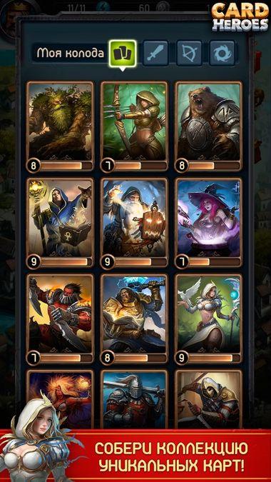 Скачать Card Heroes: Arena of Legends на Андроид — Русская версия screen 3