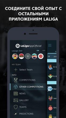 Скачать La Liga — чемпионат Испании по футболу на Андроид screen 4
