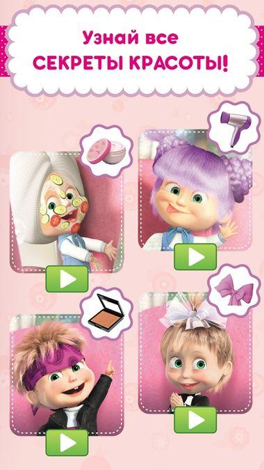 Скачать Маша и Медведь Парикмахерская и Салон Красоты на Андроид screen 4