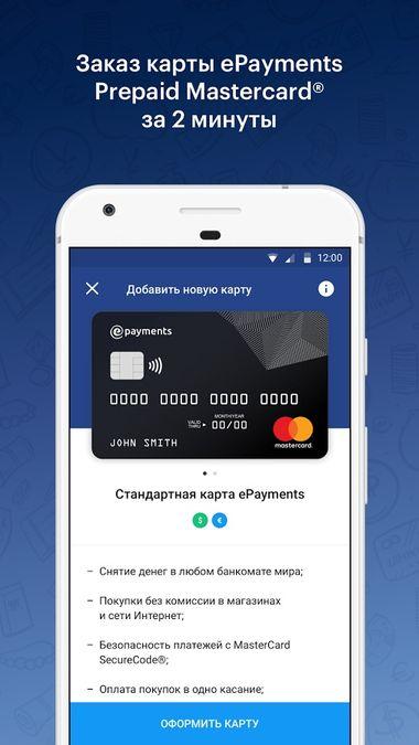 Скачать ePayments – электронный кошелек на Андроид screen 4