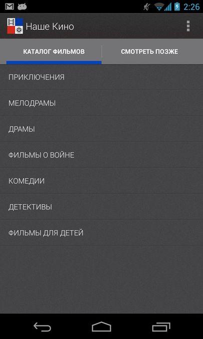Скачать Наше Кино — фильмы на Андроид screen 4