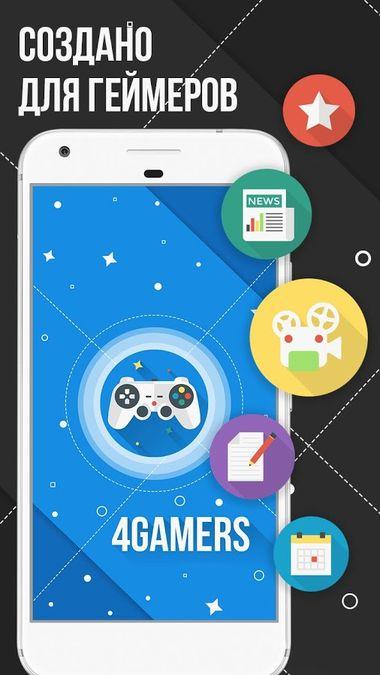 Скачать 4Gamers на Андроид — Русская версия screen 1
