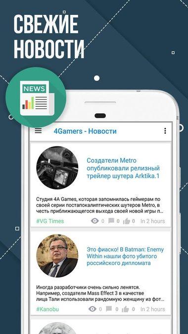 Скачать 4Gamers на Андроид — Русская версия screen 2