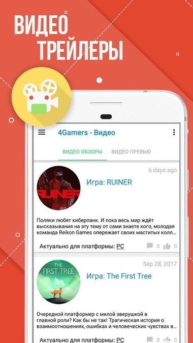 Скачать 4Gamers на Андроид — Русская версия screen 5