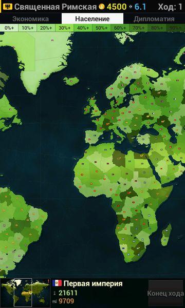 Скачать Age of Civilizations на Андроид — Русская версия screen 2