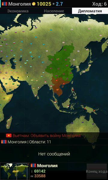 Скачать Age of Civilizations на Андроид — Русская версия screen 4