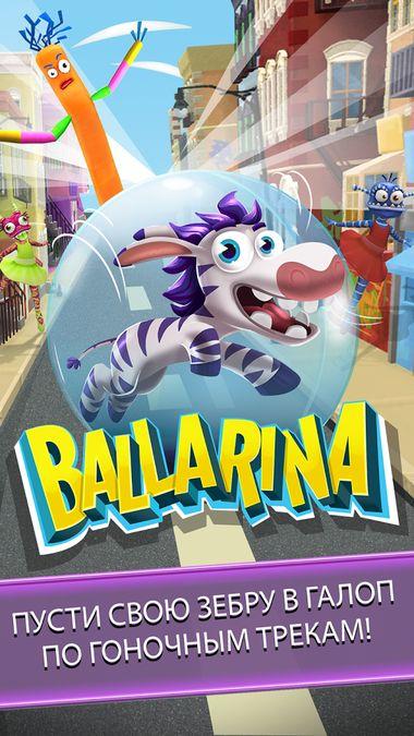 Скачать Ballarina на Андроид — Полная версия screen 2