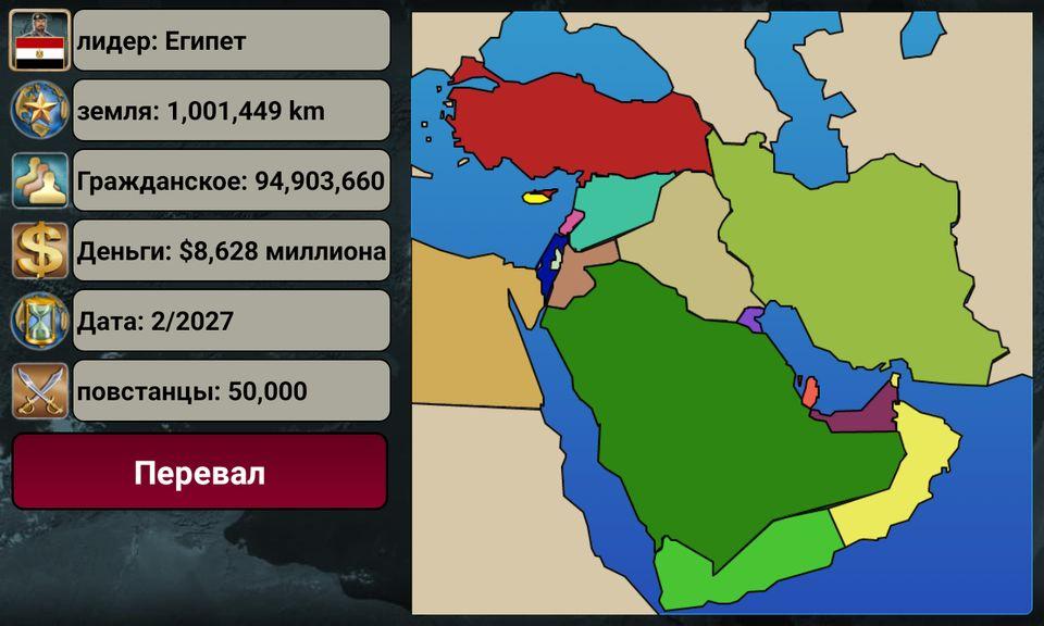 Скачать Ближневосточная империя 2027 на Андроид screen 3