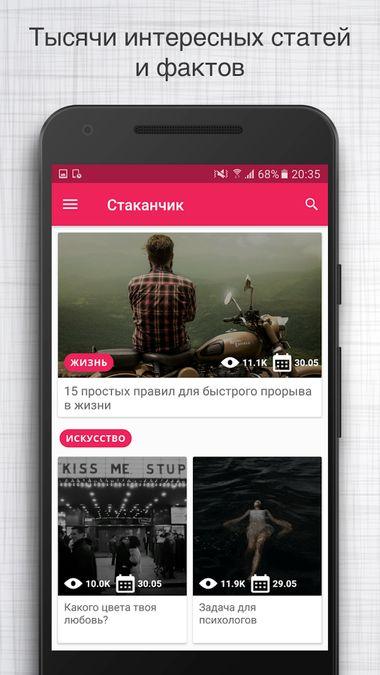 Скачать Cтаканчик — психология, наука, новости, факты на Андроид screen 1
