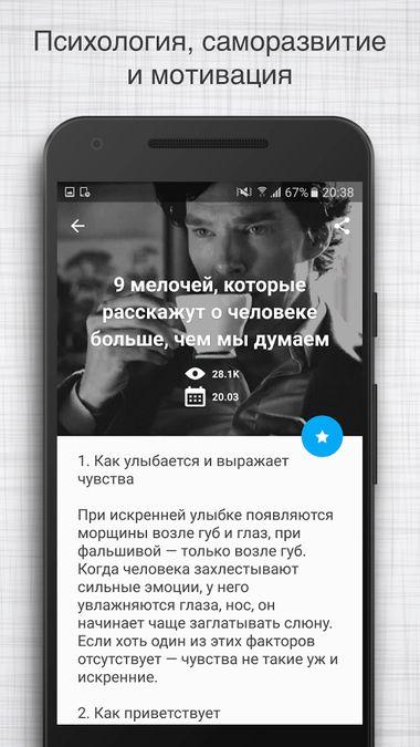 Скачать Cтаканчик — психология, наука, новости, факты на Андроид screen 3