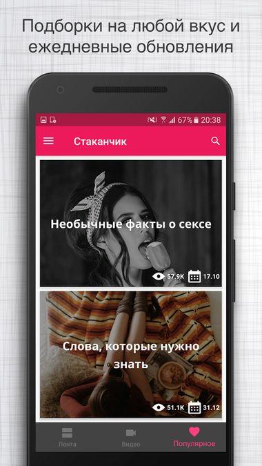 Скачать Cтаканчик — психология, наука, новости, факты на Андроид screen 2