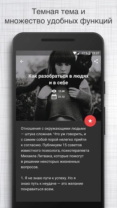 Скачать Cтаканчик — психология, наука, новости, факты на Андроид screen 4