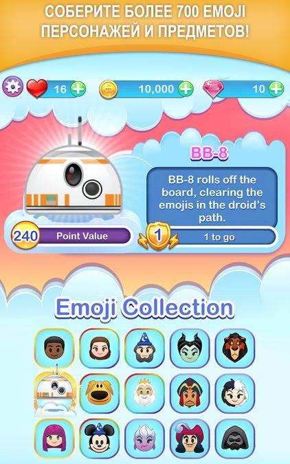 Скачать Disney Emoji-мания: Звёздные Войны на Андроид screen 4